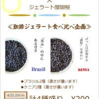 醍醐桜ジェラート×トスティーノコーヒー