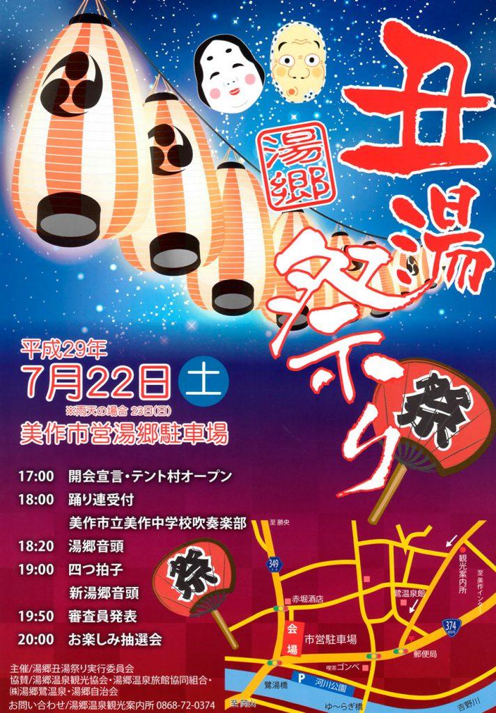 H29 丑湯祭り
