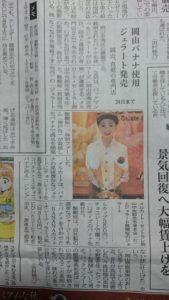 s岡山バナナ新聞記事